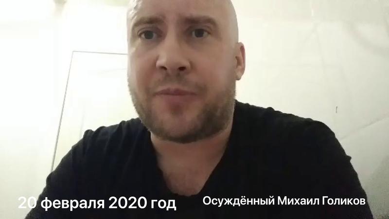 Срочно Возможны пытки и убийство осуждённого Голикова Михаила