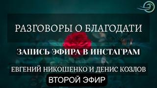 Евгений Никошенко и Денис Козлов - Второй эфир в Инстаграм