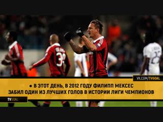 ● В этот день, в 2012 году Филипп Мексес забил один из лучших голов в истории Лиги Чемпионов