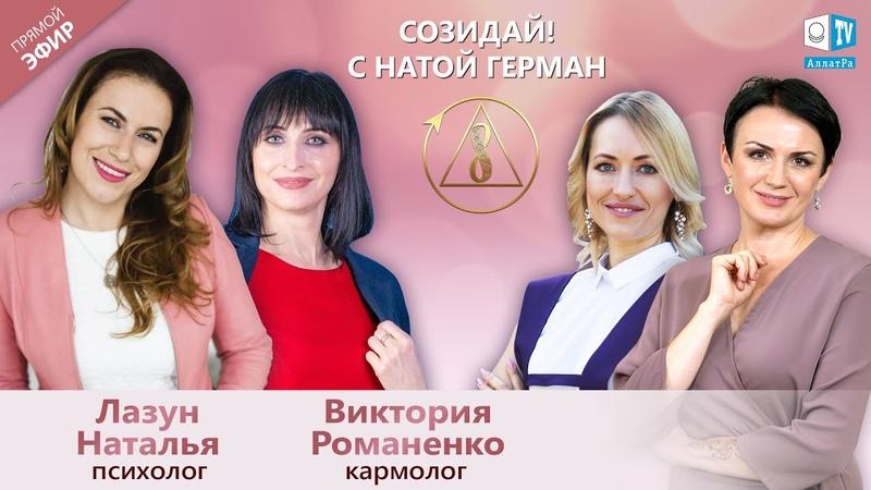 Психолог арт терапевт Лазун Наталья и кармолог Виктория Романенко Созидай АЛЛАТРА LIVE