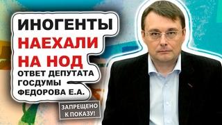 Иностранные агенты наехали на Федорова и НОД