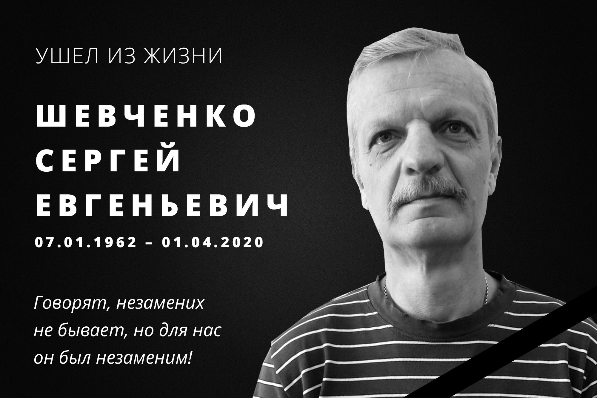 Умер Шевченко Сергей Евгеньевич