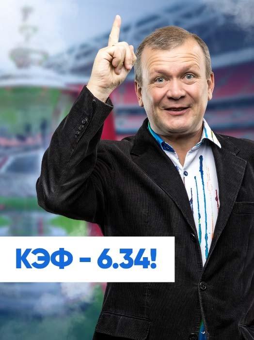Топовый экспресс Александра Шмурнова на Кубок Англии с кэфом 6.34