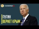 Срочно! Визг в Кремле! США приняли закон по деоккупации Крыма