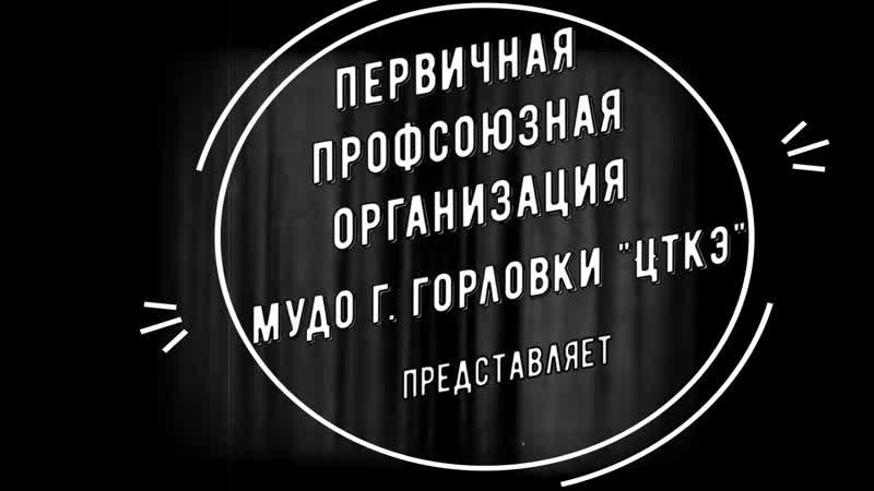 ролик ППО МУДО г Горловки Центр туризма краеведения и экскурсий ученической молодежи