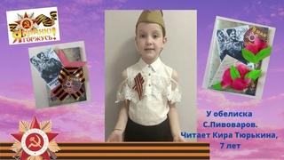 ст.  Кира Тюрькина , 7 лет, С.  Пивоваров, У обелиска, МАДОУ №47 Лариса Владимировна Букина