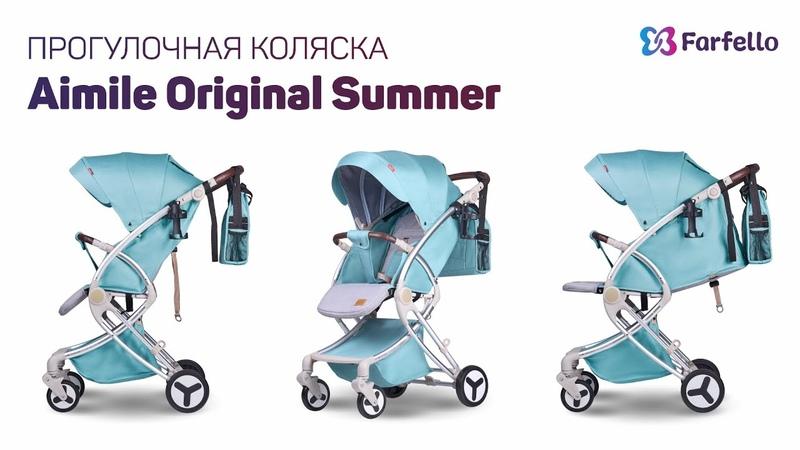 Прогулочная коляска Aimile Original Summer
