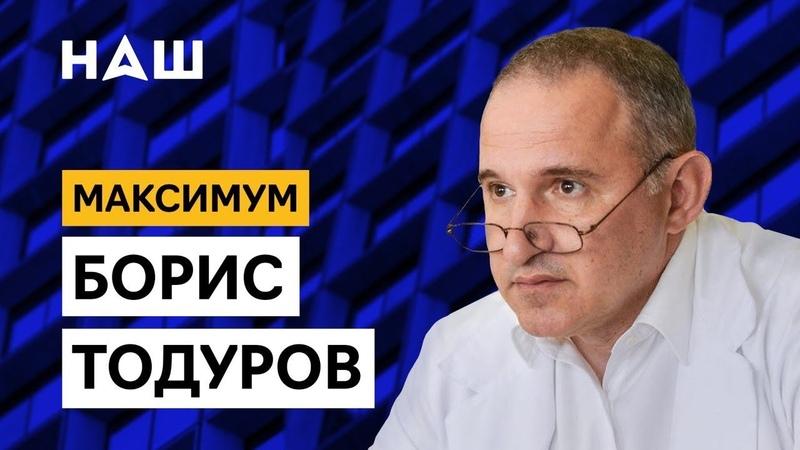 Тодуров Супрун працювала на знищення медицини - МАКСИМУМ. НАШ 24.03.20
