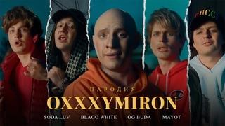 OXXXYMIRON & SODA LUV & BLAGO WHITE & OG BUDA & MAYOT. ПАРОДИЯ #41 [Все о Хип-Хопе]