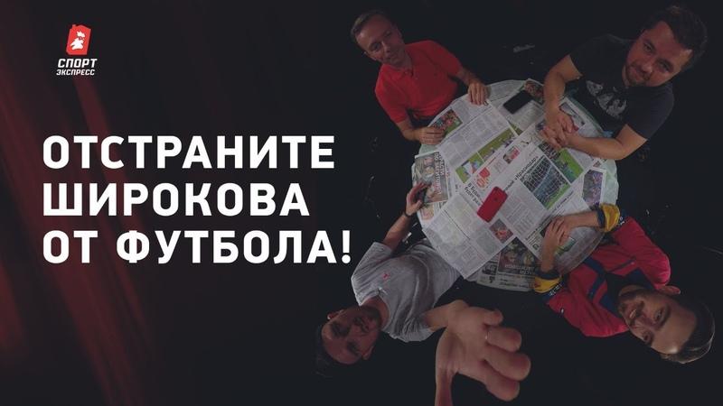 НОВОЕ ТОК ШОУ без имени Широков vs Кирьяков Стрельцов стол Заремы Кузяев и Манджукич в Локо