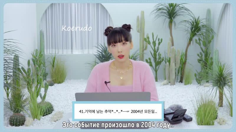 рус саб 100 вопросов и 100 ответов для Taeyeon 🌸 2020 ver
