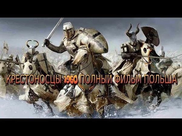 Фильм Крестоносцы 1960 1-2 серия исторический - Польша - Полный HD 720 Дубляж