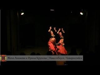 SIBTRIBAL 2021   Женя Акимова и Ирина Крутова. Новосибирск\Новороссийск