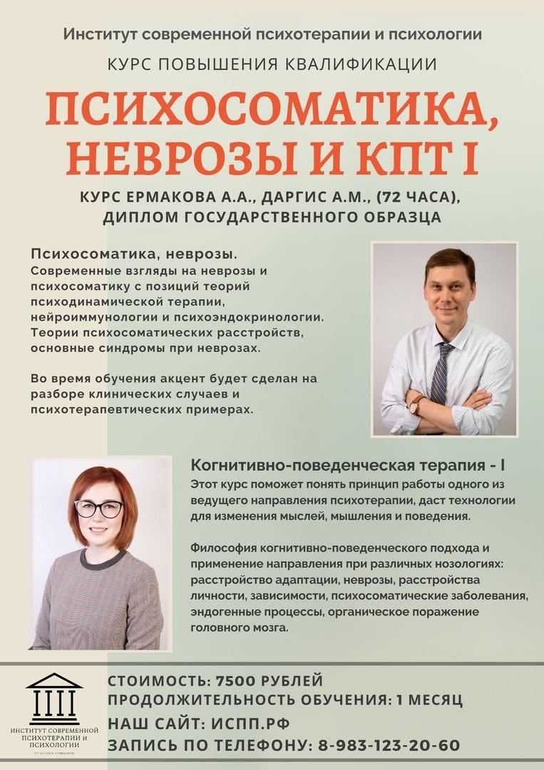 Афиша Новосибирск ТУ Психосоматика, неврозы, КПТ I