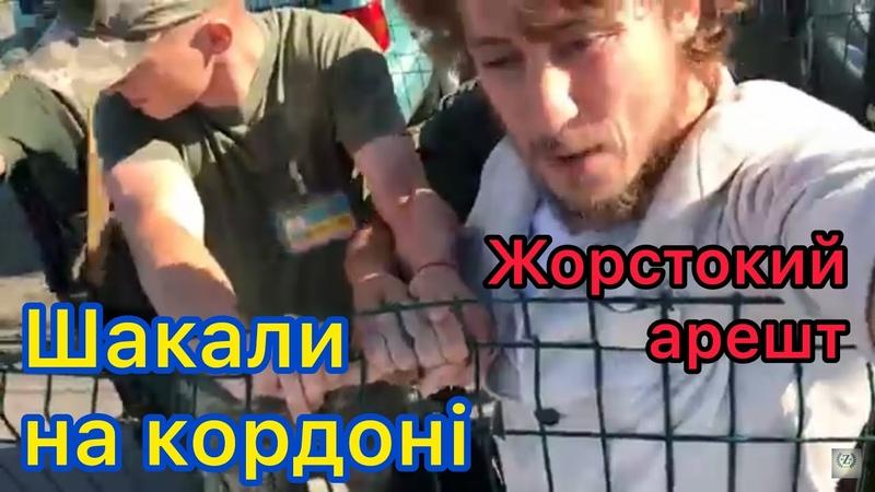 ЖОРСТОКИЙ АРЕШТ на кордоні КПП Кучурган в День Конституції