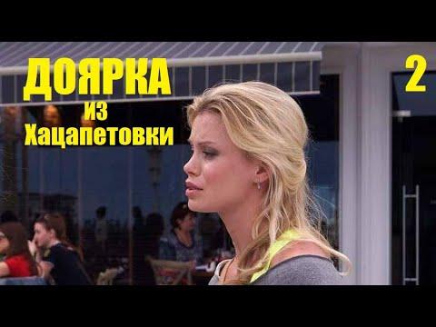 Комедия Доярка из Хацапетовки русские сериалы мелодрама 2 серия