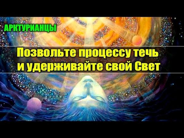 АРКТУРИАНЦЫ ВСЁ ИДЁТ ПО ПЛАНУ Эра Возрождения