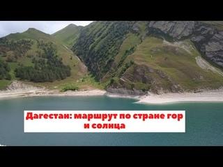 Дороги Дагестана I Горный серпантин