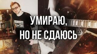 Артём Гришанов - Умираю, но не сдаюсь