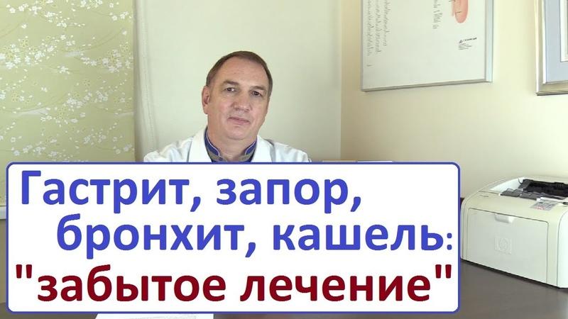 Гастрит запоры бронхит ангина герпес уникальное лекарство за 100 рублей Забытая медицина
