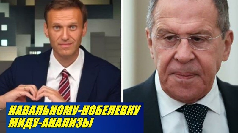 Навальному Нобелевскую премию МИДу биоматериалы Испанец о здоровье Навального