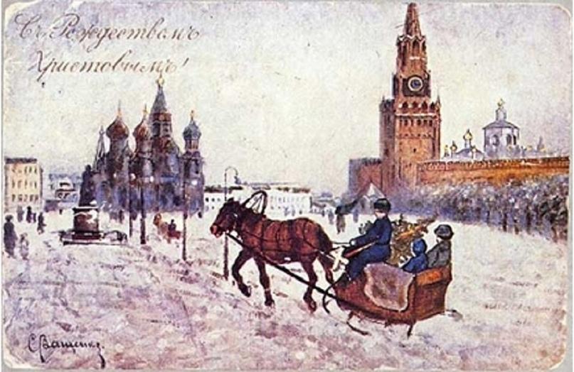 Рождественские дореволюционные открытки, изображение №1