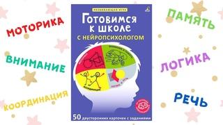Карточки «Готовимся к школе с нейропсихологом» | Как добиться всестороннего развития ребёнка?