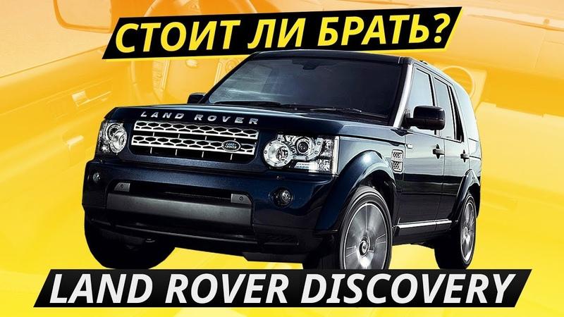 Неразумная покупка Land Rover Discovery 4 Подержанные автомобили