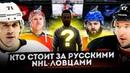 ПАВЕЛ МАРКИДАН / КТО СТОИТ ЗА НАШИМИ НХЛ-овцами? 3 ДНЯ СБОРОВ С ПРОФЕССИОНАЛЬНЫМИ ХОККЕИСТАМИ