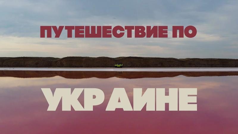 Засадили Jimny по самое не хочу Розовые озера Мелитополь Бердянск Завершение путешествия