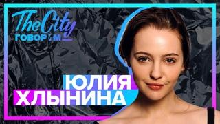 "Актриса Юлия Хлынина в ""The City. Говорим"""
