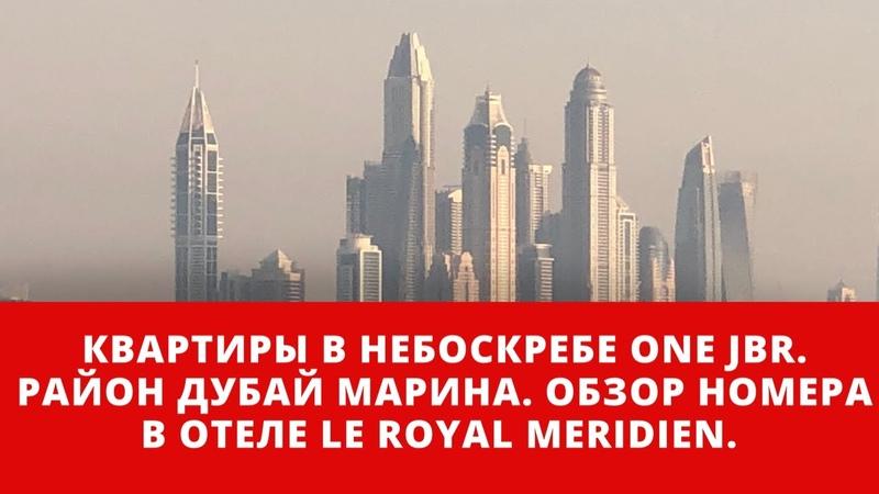 Дубай Квартиры в небоскребе One JBR Район Дубай Марина Обзор номера в отеле Le Royal Meridien