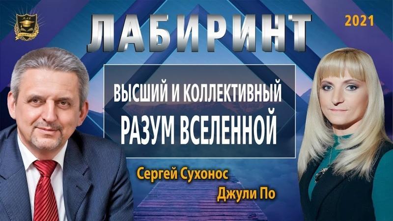 НУМЕРОЛОГИЯ ЛАБИРИНТ Высший и коллективный разум вселенной Джули По и Сергей Сухонос