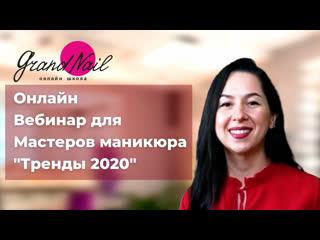 Тренды Маникюра 2020 Приглашение на онлайн мастер-класс