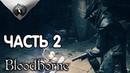 Bloodborne ➤ Прохождение 2 ➤ ЦЕНТРАЛЬНЫЙ АКВЕДУК ЯРНАМА