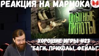 """Реакция на Мармока: Хорошие игры #23 """"Баги, Приколы, Фейлы"""""""