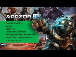 Appzor №45 [Обзор мобильных игр] - BioShock, Zombie High Dive, Run Forrest Run, Crazy Taxi...