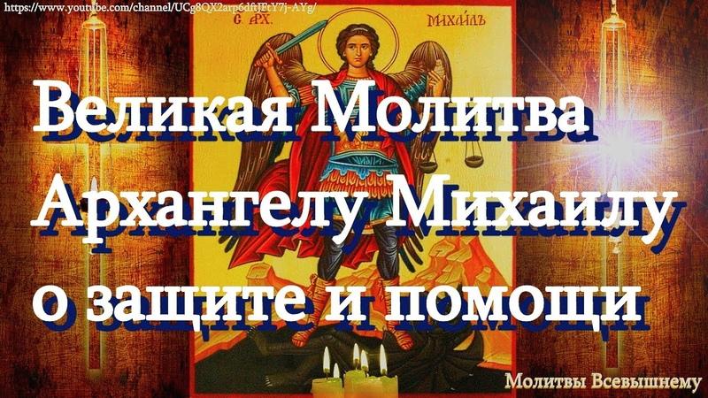 Молитвы Архангелу Михаилу Мощная защита от врагов злых сил беды и болезни