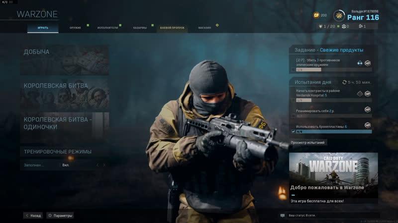 Call of Duty Modern Warfare Прокачиваем Дегтярёва и Калашникова