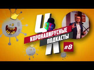 О Невском и короне  (но не про пиво) со Святославом Савченко (Comedy Radio) // Коронавирусные подкасты №8