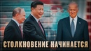 Открыт второй фронт. Китай-США, столкновение начинается