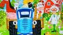 Синий трактор на ферме - Собираем пазлы для малышей Funny Liza