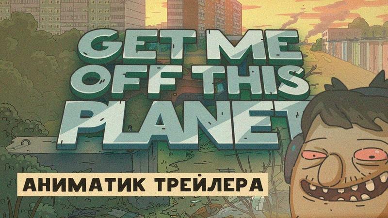 Заберите меня с этой планеты Аниматик трейлера