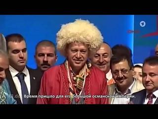 Скандальное видео немецких сатириков на Эрдогана Голос Германии