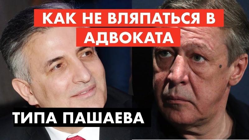Ефремов и Пашаев Как нанимать адвоката 12