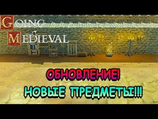 Обзор нового обновления | новые предметы - Going Medieval
