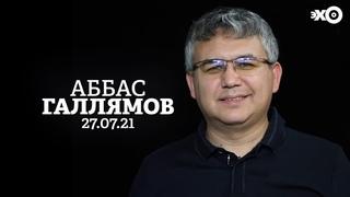 Персонально ваш / Аббас Галлямов //