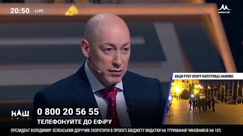 Гордон: Зеленскому я в глаза сказал: Нужно воспользоваться тем, что в Украине есть Смешко