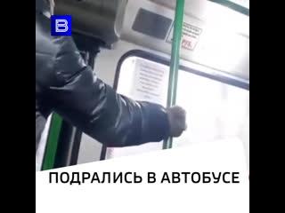 Драка между кондуктором и пассажиркой