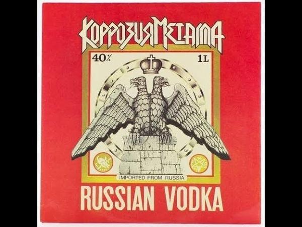 Коррозия металла Russian Vodka Обзор Протест против Системы серой и скотской жизни